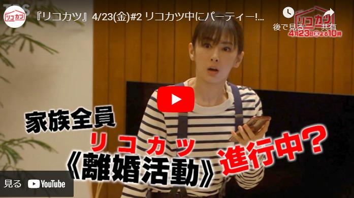 『リコカツ』2話 あらすじと予告動画 キャスト・出演者