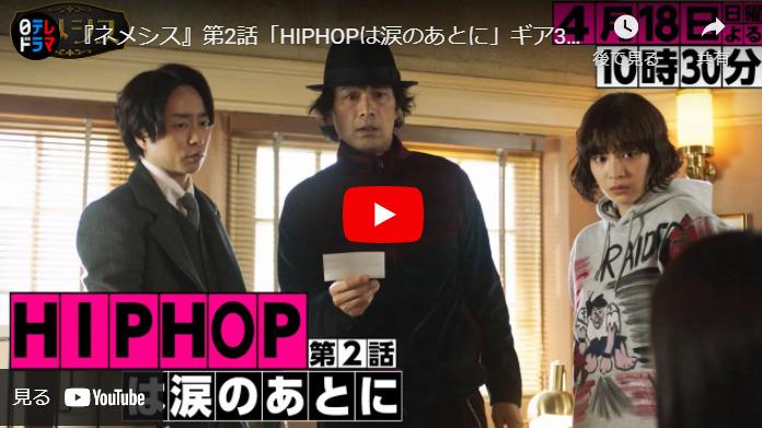 『ネメシス』2話 あらすじと予告動画 キャスト・出演者