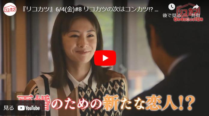 『リコカツ』 8話 あらすじと予告動画 キャスト・出演者
