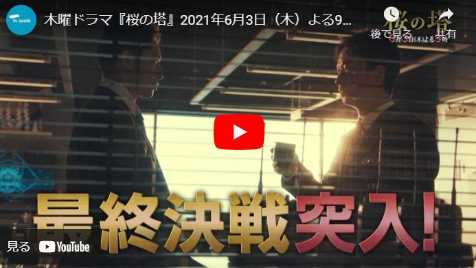 『桜の塔』 8話 あらすじと予告動画 キャスト・出演者