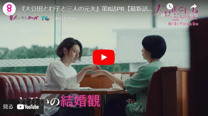 『大豆田とわ子と三人の元夫』8話 あらすじと予告動画