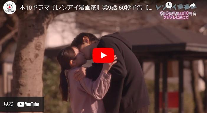 『レンアイ漫画家』 9話 あらすじ キャスト・出演者