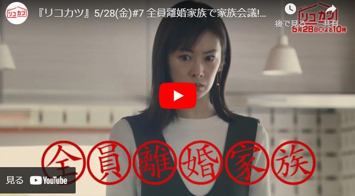 『リコカツ』 7話 あらすじと予告動画 キャスト・出演者