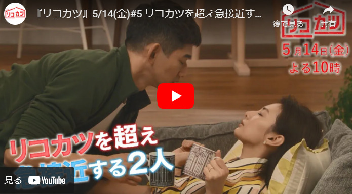 『リコカツ』 5話 あらすじと予告動画 キャスト・出演者