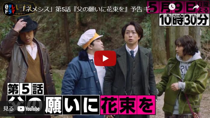 『ネメシス』 5話 あらすじと予告動画 キャスト・出演者