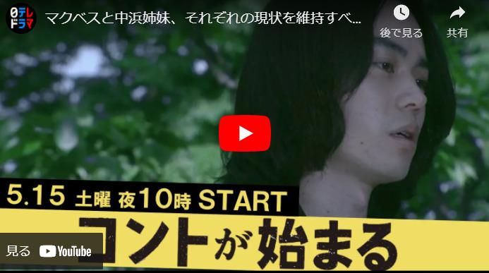 『コントが始まる』 5話 あらすじと予告動画 キャスト・出演者