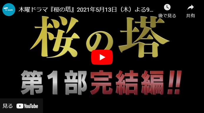 『桜の塔』 5話 あらすじと予告動画 キャスト・出演者