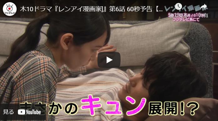 『レンアイ漫画家』 6話 あらすじ キャスト・出演者