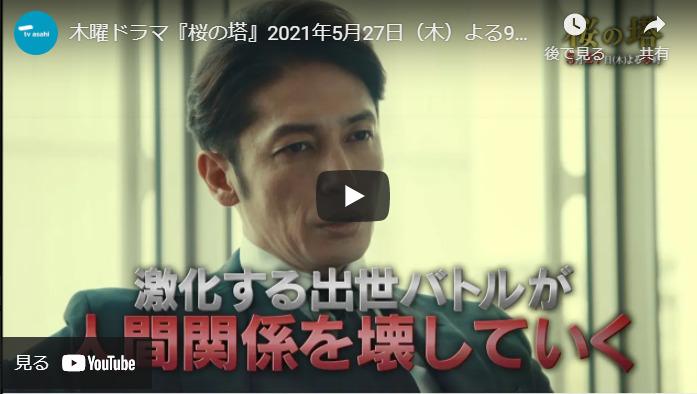 『桜の塔』 7話 あらすじと予告動画 キャスト・出演者