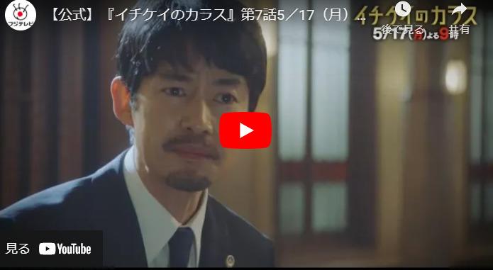 『イチケイのカラス』 7話 あらすじと予告動画 キャスト・出演者