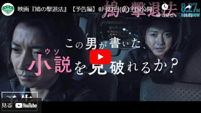 映画『鳩の撃退法』あらすじと予告動画!公開日やキャストもチェック!