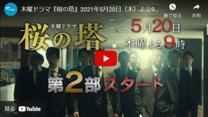 『桜の塔』 6話 あらすじと予告動画 キャスト・出演者