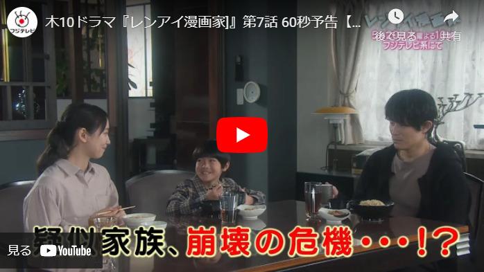 『レンアイ漫画家』 7話 あらすじ キャスト・出演者