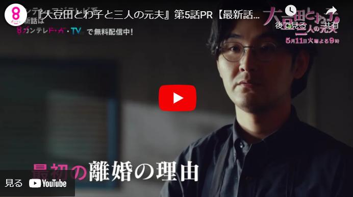 『大豆田とわ子と三人の元夫』5話 あらすじと予告動画