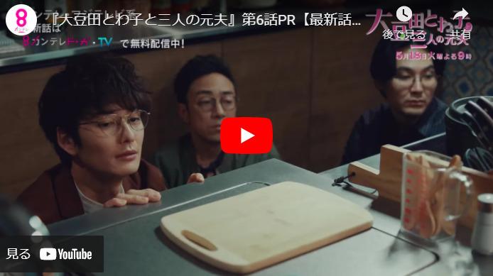 『大豆田とわ子と三人の元夫』6話 あらすじと予告動画