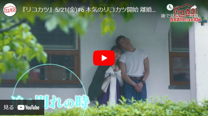 『リコカツ』 6話 あらすじと予告動画 キャスト・出演者