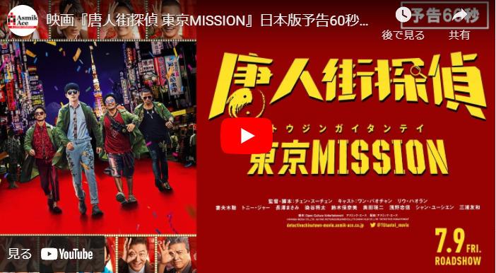 映画『唐人街探偵 東京MISSION』あらすじと予告動画!公開日やキャストもチェック!