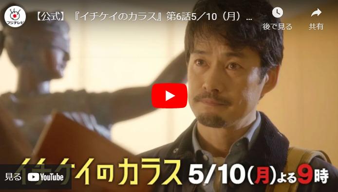 『イチケイのカラス』 6話 あらすじと予告動画 キャスト・出演者