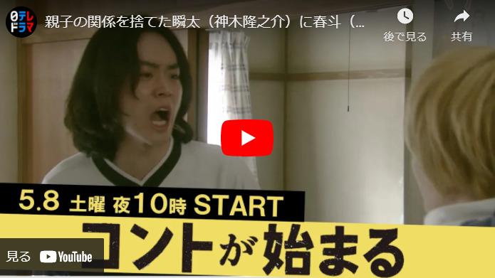 『コントが始まる』 4話 あらすじと予告動画 キャスト・出演者