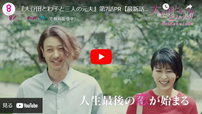 『大豆田とわ子と三人の元夫』7話 あらすじと予告動画