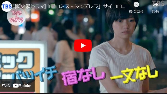 『プロミス・シンデレラ』 1話 あらすじと予告動画 キャスト・出演者