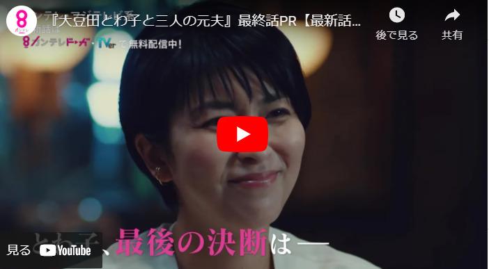 『大豆田とわ子と三人の元夫』 10話 最終回 あらすじと予告動画