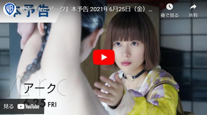 映画『Arc アーク』あらすじと予告動画!公開日やキャストもチェック!
