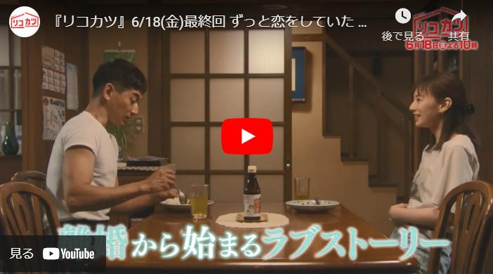 『リコカツ』 10話 最終回 あらすじと予告動画 キャスト・出演者