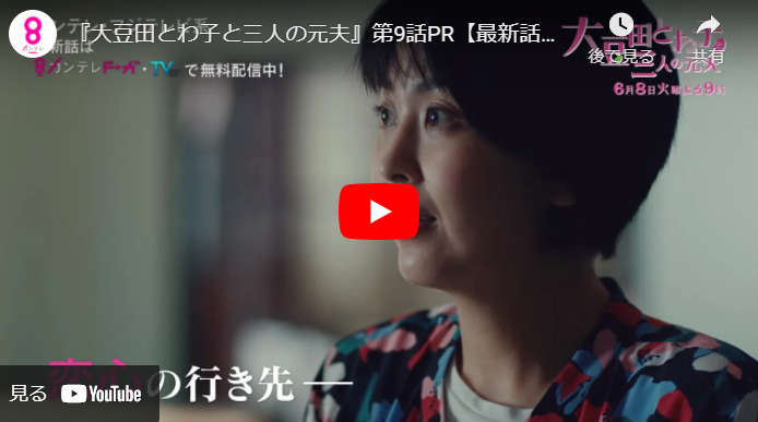 『大豆田とわ子と三人の元夫』9話 あらすじと予告動画