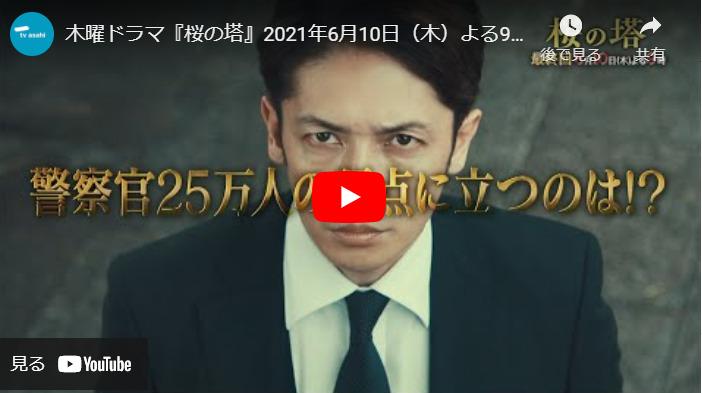 『桜の塔』 最終回 あらすじと予告動画 キャスト・出演者