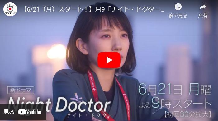 『Night Doctor』 1話 あらすじと予告動画 キャスト・出演者