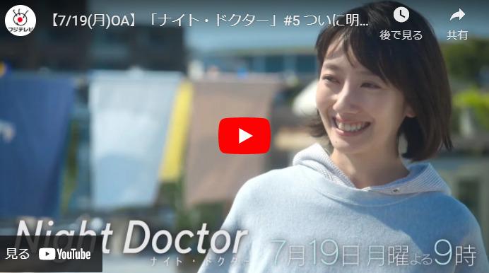 『Night Doctor』 5話 あらすじと予告動画 キャスト・出演者