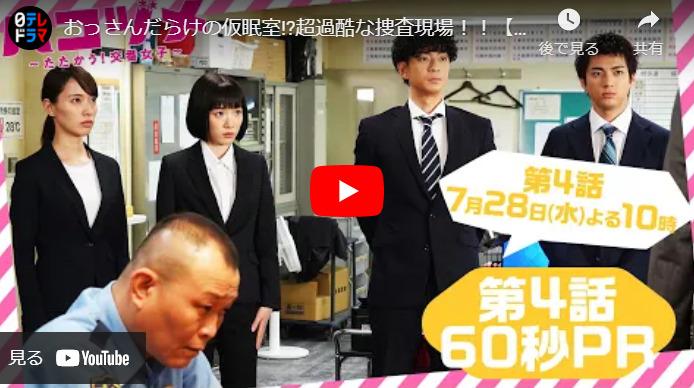 『ハコヅメ~たたかう!交番女子~』 5話 あらすじと予告動画 キャスト・出演者