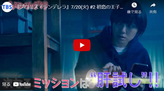 『プロミス・シンデレラ』 2話 あらすじと予告動画 キャスト・出演者