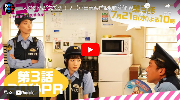 『ハコヅメ~たたかう!交番女子~』 3話 あらすじと予告動画 キャスト・出演者