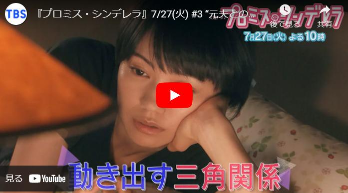 『プロミス・シンデレラ』 3話 あらすじと予告動画 キャスト・出演者
