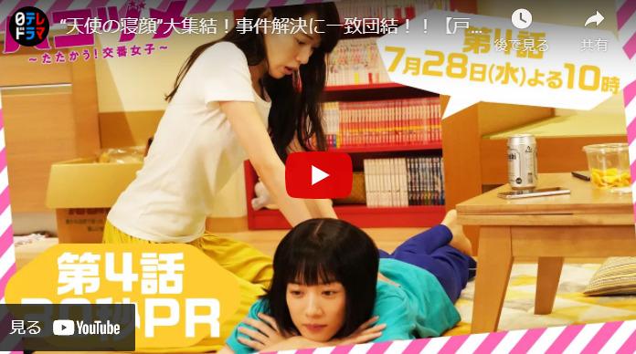 『ハコヅメ~たたかう!交番女子~』 4話 あらすじと予告動画 キャスト・出演者