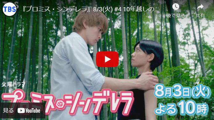 『プロミス・シンデレラ』 4話 あらすじと予告動画 キャスト・出演者