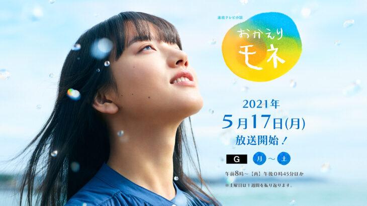 『おかえりモネ』  58話 あらすじ!NHKドラマ 連続テレビ小説