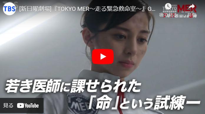 『TOKYO MER~走る緊急救命室~』 2話 あらすじと予告動画 キャスト・出演者