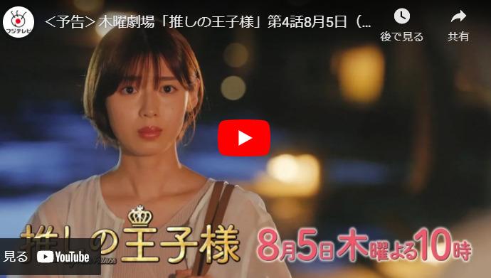 『推しの王子様』 4話 あらすじと予告動画 キャスト・出演者