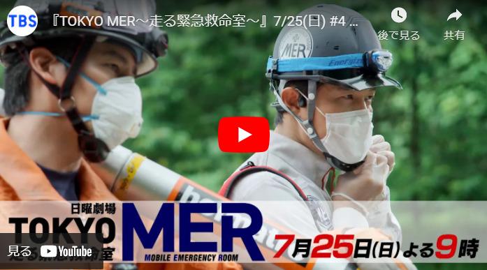 『TOKYO MER~走る緊急救命室~』 4話 あらすじと予告動画 キャスト・出演者