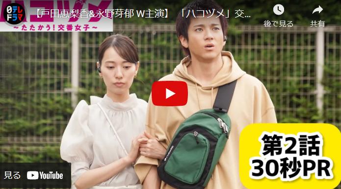 『ハコヅメ~たたかう!交番女子~』 2話 あらすじと予告動画 キャスト・出演者