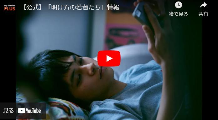 映画『明け方の若者たち』あらすじと予告動画!公開日やキャストもチェック!