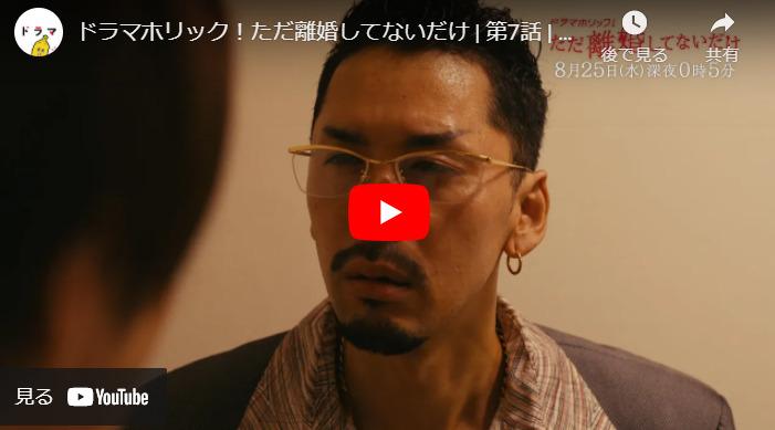 『ただ離婚してないだけ』 7話 あらすじと予告動画 キャスト・出演者