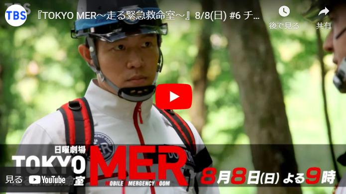 『TOKYO MER~走る緊急救命室~』 6話 あらすじと予告動画 キャスト・出演者