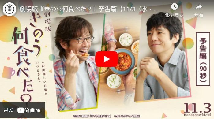 劇場版『きのう何食べた?』あらすじと予告動画!公開日やキャストもチェック!