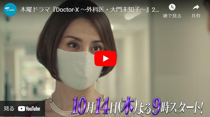『Doctor-X 外科医・大門未知子』 1話 あらすじと予告動画 キャスト・出演者