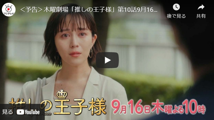『推しの王子様』 10話 あらすじと予告動画 キャスト・出演者