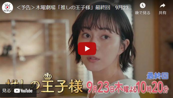 『推しの王子様』 11話 最終回 あらすじと予告動画 キャスト・出演者